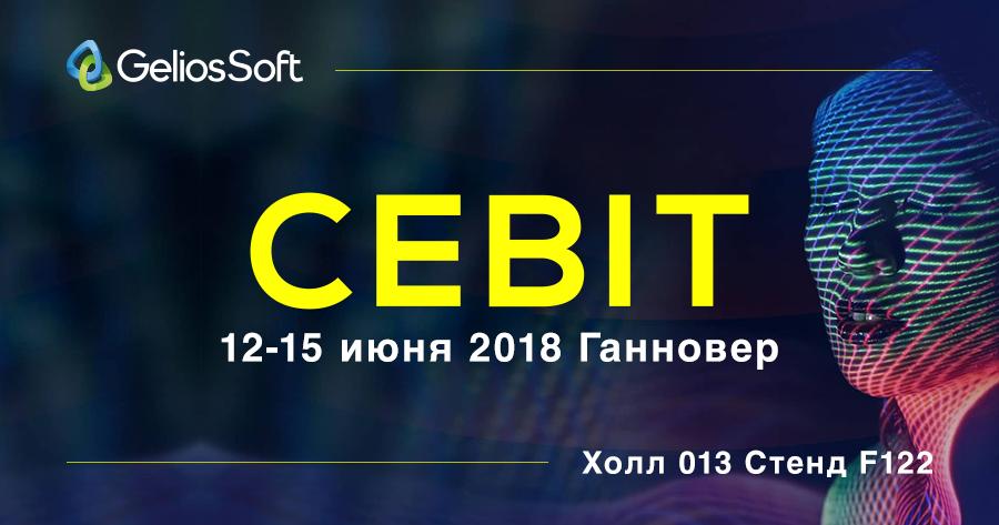Итоги выставки «CeBIT 2018»